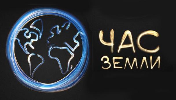Акция «Час Земли» – пиара много, толку нет
